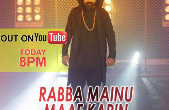 rabba mainu maaf karin